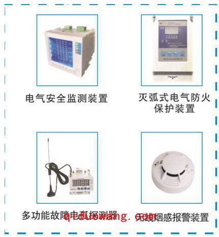 00低压电气管理系统